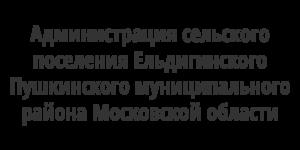 Администрация сельского поселения Ельдигинского Пушкинского муниципального района Московской области