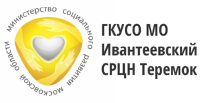 ГКУСО МО Ивантеевский СРЦН Теремок
