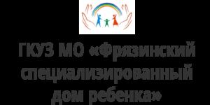 ГКУЗ МО Фрязинский специализированный дом ребенка