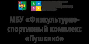 МБУ Физкультурно-спортивный комплекс «Пушкино