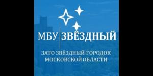 МБУ Звёздный