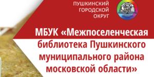 МБУК Межпоселенческая библиотека Пушкинского муниципального района московской обл