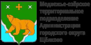Медвежье-озёрское территориальное подразделение Администрации гор окр Щёлково