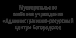 МКУ АРЦ Богородское