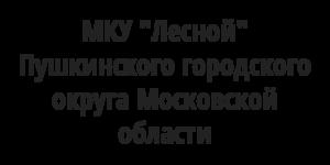 mku-lesnoy