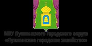 МКУ пушкинского городского округа пушкинское городское хозяйство