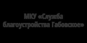 МКУ Служба благоустройства Габовское