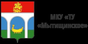 МКУ ТУ «Мытищинское