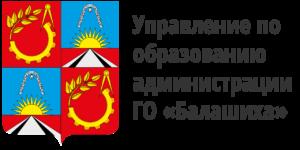 Управление по образованию администрации ГО «Балашиха»